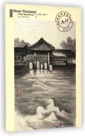 济南印象泉城吟(明信片)