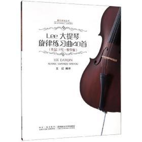 Lee大提琴旋律练习曲40首(作品31号教学版)/器乐教学丛书