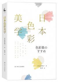 日本色彩美学