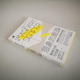 想象的能指 精神分析与电影 克里斯蒂安麦茨 世界电影理论文学读物 符号学机制心理学书籍 北京大学出版社