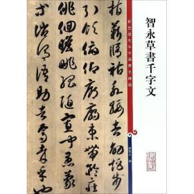 智永草书千字文/彩色放大本中国著名碑帖
