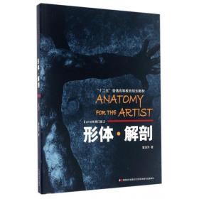 形体·解剖 2016年修订版霍波洋 著 书籍