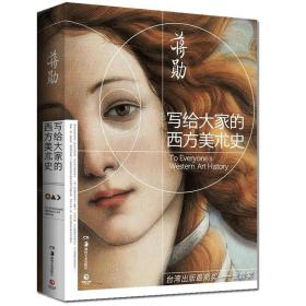 【书店】写给大家的西方美术史 蒋勋外国美术史西方艺术赏析书籍荣获 出版金鼎奖《美的沉思》姐妹篇书店书籍