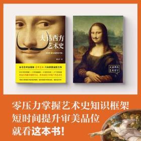 大话西方艺术史 意公子 自媒体 IP意外艺术八年积累诚意之作 极简西方艺术史 艺术的故事 西方艺术史 艺术书籍