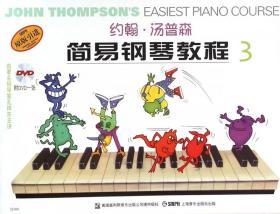 【】约翰·汤普森简易钢琴教程(附光盘3原版引进) 批发请联系