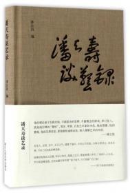 潘天寿谈艺录(精)