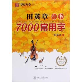 田英章书行书7000常用字(升级版)