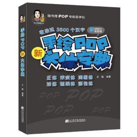 手绘POP新六体字典