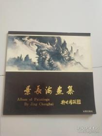景长海画集