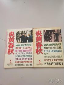 炎黄春秋1998年3.5期(2期合售)