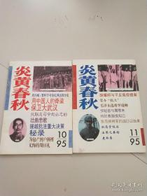 炎黄春秋1995年10-11期(2期合售)