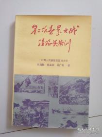 第二次世界大战经验与教训(张海麟签赠本)
