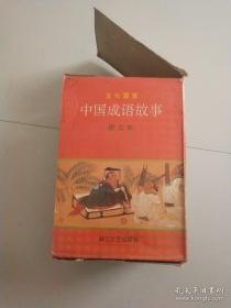 文化国宝:中国成语故事(图文本)(1-4)