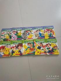 彩色电视珍藏版:神奇宝贝.第三辑(1-5)第四辑(1-5)10本合售