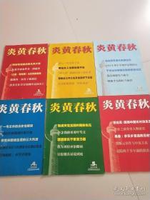 炎黄春秋2004年1-12期 全12册