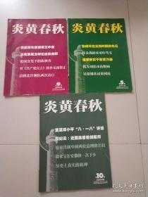 炎黄春秋2004年5.9.10期(3期合售)