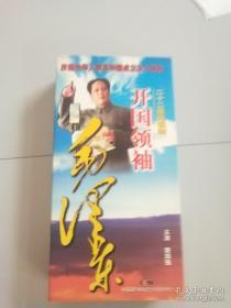 二十二集电视剧(开国领袖毛泽东)22片装VCD
