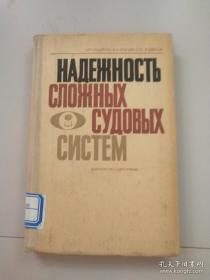 复杂船舶系统的可靠性(俄文版)