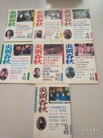炎黄春秋(1995年6-12期、1996年1-4.7.8.10.12期、1997年1.2.6.7.9.10.11期、1998年1-7.11期)30本合售