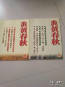 炎黄春秋2003年4.5期(2本合售)