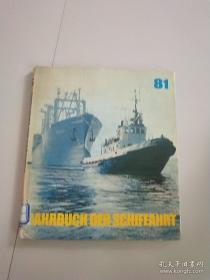 JAHRBUCH DER SCHIFFAHRT1981年航海年鉴