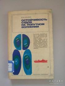 在顺航浪中船舶的空定型(俄文版)