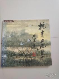 杭青石画集