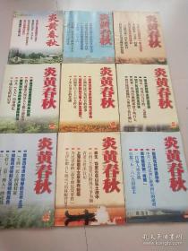 炎黄春秋(2002年第5期、2003年第1-6.9.10期、2004年1-10期、2005年4.6.8-10.12期、2006年第1.3.5-8.10-12期、2007年第7-8期、2009年第9期(37期合售)