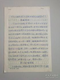 关于满族语言文字使用情的调查