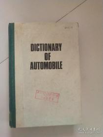 DICTIONARY OF AUTOMOBILE汽车术语辞典(英文版)