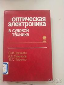 造船技术中的光电子学(俄文版)