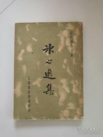 现代创作文库第九辑 冰心选集 民国二十五年四月初版】