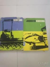 Jahrbuch der Wehrtechnik西德海军技术年鉴(10第7-8卷)2本合售