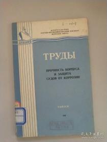船体强度和船舶防蚀 第210册(俄文版)