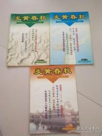 炎黄春秋2002年7.8.12期(3期合售)