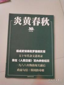 炎黄春秋 (2005年10期)