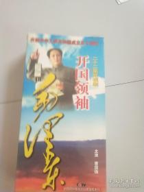 开国领袖毛泽东(二十二集电视剧 主演:唐国强 22片装VCD光盘)全新未拆封