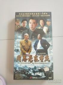 周恩来在重庆(三十集大型电视连续剧 DVD 10碟装 )全新未拆封