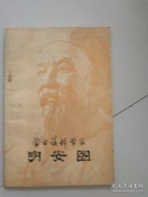 蒙古族科学家明安图