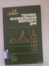 海底调查技术(俄文版)