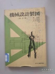 机械设计制图(日文版)