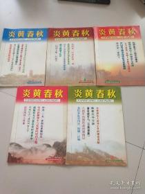 炎黄春秋2001年1.4.6-8期(5期合售)