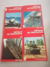 Jahrbuch der Wehrtechnik西德海军技术年鉴(10-13册)4本合售