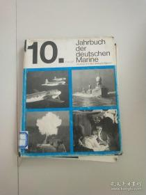 Jahrbuch der deutschen Marine第10卷 西德海军年鉴