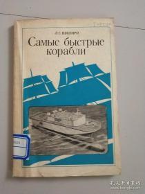 高速舰船(俄文版)