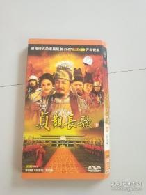 贞观长歌(中)29-55集4DVD