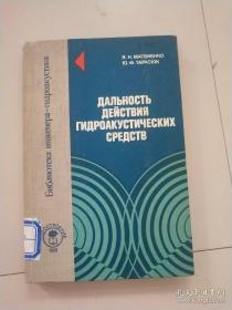 声纳设备的运输影响(俄文版)