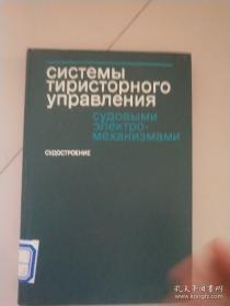 船舶电机构可控硅控制系统(俄文版)