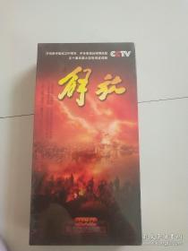 五十集长篇大型电视连续剧:解放【17片装DVD 全新未拆封】