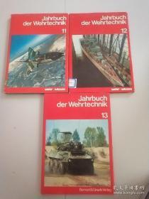 Jahrbuch der Wehrtechnik西德海军技术年鉴(11-13册)3本合售